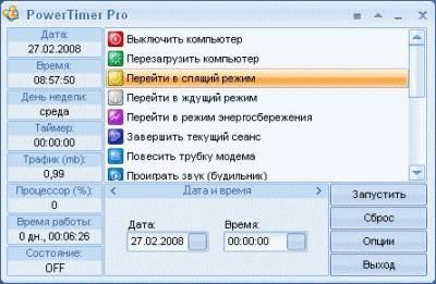 PowerTimer Pro - ранее никак не просто-напросто выключалка компьютера - Мои файлы - Каталог файлов - Сайт клана